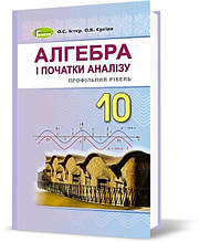 10 клас | Алгебра і початки аналізу (профільний рівень), Підручник, Істер О. С., Єргіна О. В. | Генеза