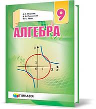 9 клас. Алгебра. Учебник, Твердый (А.Г. Мерзляк, В.Б. Полонський, М.С. Якір), Гімназія