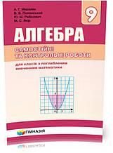 9 клас. Алгебра. Самостійні та контрольні роботи для класів з поглибленим вивченням математики. (А.Г. Мерзляк,