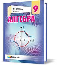 9 клас. Алгебра. Підручник, Твердий (А.Г. Мерзляк, В.Б. Полонський, М.С. Якір), Гімназія