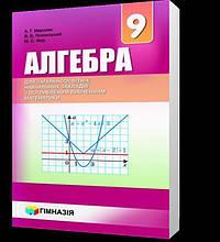 9 клас. Алгебра. Підручник з поглибленим вивченням математики. Мерзляк. Твердий. Нова програма (А.Г. Мерзляк,