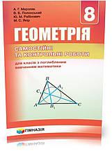 8 клас. Геометрія. Самостійні та контрольні роботи для класів з поглибленим вивченням математики (Мерзляк А.