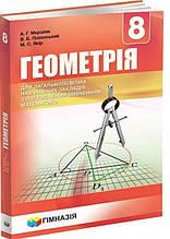 8 клас. Геометрія. Підручник з поглибленим вивченням математики (А. Р. Мерзляк, В. Б. Полонський, М. С. Якір),