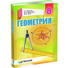 8 клас. Геометрія. Підручник з навчанням російською мовою (А.с Р. Мерзляк, В. Б. Полонський, М. С. Якір),