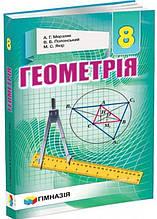 8 клас. Геометрія. Підручник (А.Г. Мерзляк, В.Б. Полонський, М.С. Якір), Гімназія