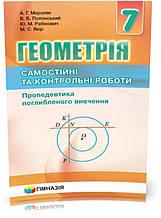 7 клас. Геометрія. Самостійні та контрольні роботи. Пропедевтика поглибленого вивчення (Мерзляк А. Г.,