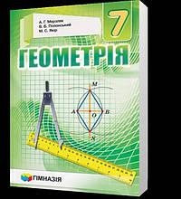 7 клас. Геометрія. Підручник, М'який (А.Г. Мерзляк, В.Б. Полонський, М.С. Якір), Гімназія