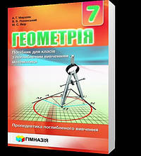 7 клас. Геометрія. Навчальний посібник для класів з поглибленим вивченням математики. Пропедевтика