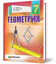 7 клас. Геометрия. Учебник, твердый (А.Г. Мерзляк, В.Б. Полонський, М.С. Якір), Гімназія