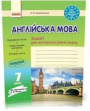 7 клас | Англійська мова. Зошит для контролю знань (до Несвіт) | Ходаковська О. О.