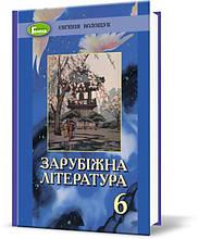 6 клас   Зарубіжна література, Підручник, Волощук Є. В.   Генеза