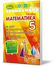 5 клас | Математика. Вправи, самостійні роботи, тематичні контрольні роботи, завдання для експрес~контролю,