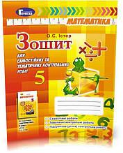 5 клас | Математика, Зошит для самостійних та тематичних контрольних робіт, Істер О. С. | Генеза