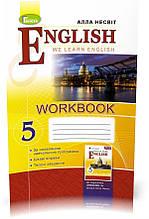 5 клас | English: We Learn English. Workbook, Несвіт Алла | Генеза