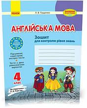 4 клас | Англійська мова. Зошит для контролю (до підруч. Карп'юк) | Пащенко
