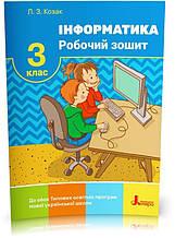 3 клас. Інформатика. Робочий зошит (Козак Л. З.), Літера