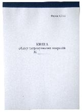 Книга обліку розрахункових операцій 11 АП 100л газетн. з голограмой (КОРО)