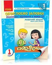 1 клас | Обчислюємо залюбки. Зошит з математики. Додавання і віднімання чисел в межах 10. Подібний ігрова