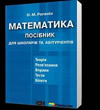 Математика. Посібник для школярів та абітурієнтів. (О. М. Роганін), Гімназія