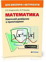 5-11 клас. Математика. Наочний довідник з прикладами. Для школярів і абітурієнтів (К. Е. Генденштейн, А. П.