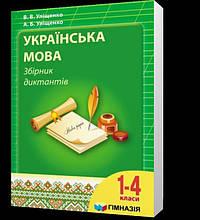 1~4 клас. Українська мова. Збірник диктантів (А.Б. Уліщенко.), Гімназія