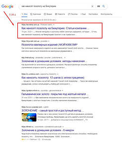 Наполнение сайта ювелирной бижутерии - Киев 5