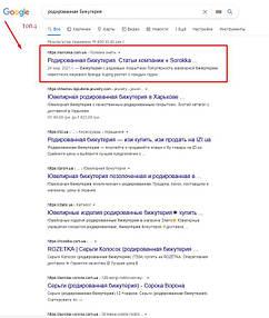 Наполнение сайта ювелирной бижутерии - Киев 7