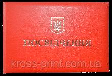 """Удостоверение """"Посвідчення"""", красное"""