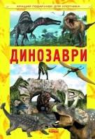 Динозаври (Ранок)