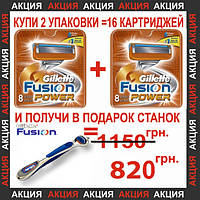 Gillette Fusion Power 16 шт. + станок для бритья, все для бритья, акция, спецпредложение, скидка