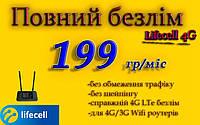 Полный Безлим Домашний 4G Life за 199 гр/мес для 4G LTE 3G для роутеров WiFi без ограничений скорости!