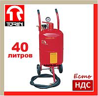 Torin TRG4012. 40 литров. Пескоструйный аппарат для металла, промышленный, профессиональный, агрегат