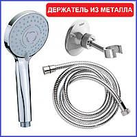 Душевой набор (Лейка Ручной душ, Шланг, Держатель Металлический) Haiba SH-303N-M