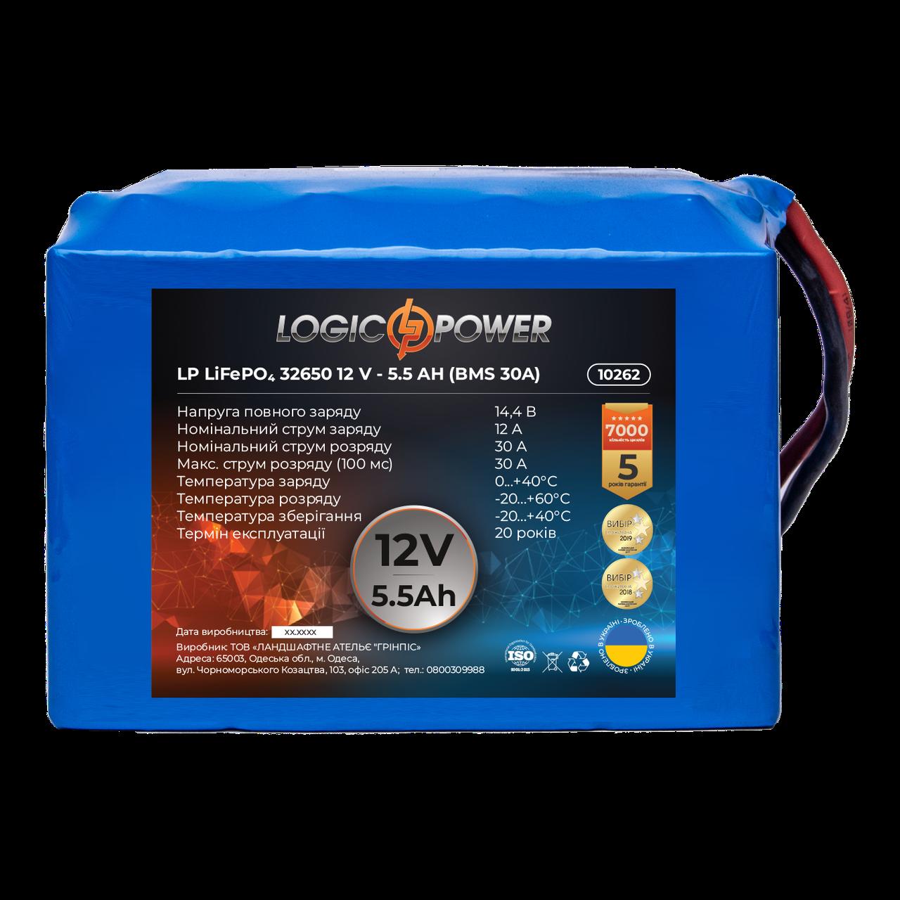 Акумулятор LP LiFePo-4 48 V - 90 Ah (BMS 60A) (2-й форм-фактор)