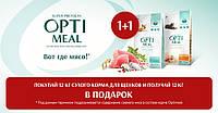 Сухой, полнорационный корм Optimeal для щенков крупных пород – индейка 12 + 12 кг В ПОДАРОК!!