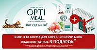 Optimeal сухой корм для котят c курицей 4 кг + блок из 12 паучей в подарок!!