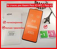 Защитное стекло 9d Full Glue для Xiaomi Poco X3 NFC / Poco X3 (Полный клей) стекло на весь экран, черное
