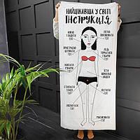Полотенце Інструкція для жінок 150х70 см