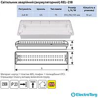 Светильник аварийный аккумуляторный REL-218 2х8Вт Delux