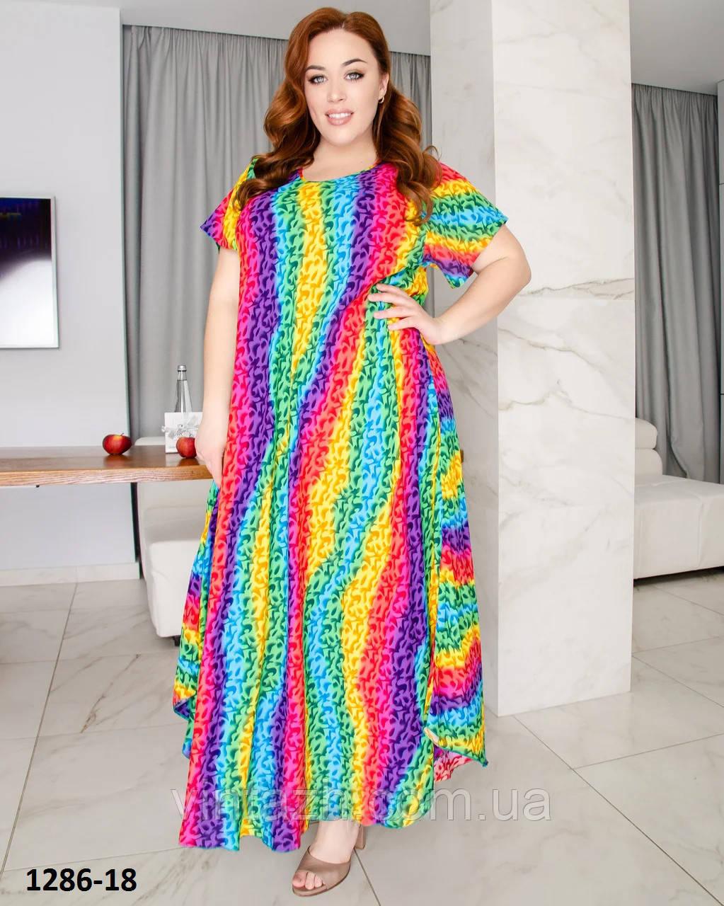 Яркое модное длинное платье размер 54-58