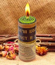 """Волшебная свеча """"Рост и Защита"""" ручная работа"""
