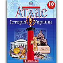 Атлас Історія України 10 клас Вид: Картографія
