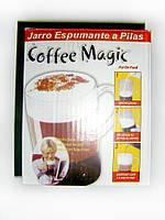Кружка - мешалка для кофе и капучино Сoffee Magic