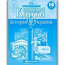 Контурні карти Історія України 10 клас Вид: Картографія