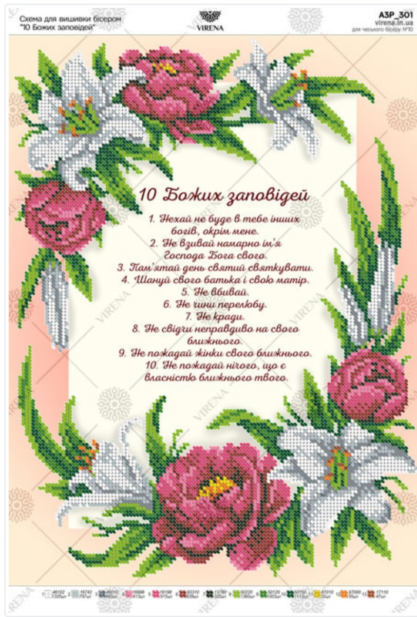А3Р_301 . Схема для вишивки бісером 10 Божих заповідей.