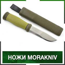 Туристические ножи Morakniv