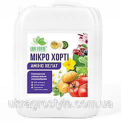 Микро Хорти (Микроудобрение для овощных и плодово-ягодных)