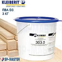 КЛЕЙ ПВА Д3 Клейберіт 303.0 (3кг) Водостійкий столярний D3 Kleiberit