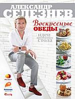 Книга: Воскресные обеды. Идеи праздничного стола. Александр Селезнев