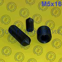 Винт установочный DIN 914, ГОСТ 8878-93, ISO 4027. М5х16, фото 1